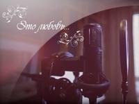 """Видеосъемка Love Story """"Даник & Регина"""""""